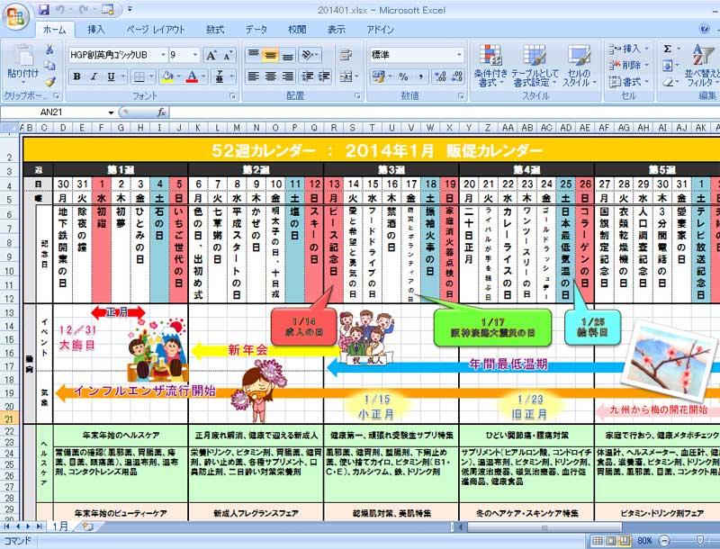 取引先販売支援|大木ヘルス ... : カレンダー 月ごと : カレンダー